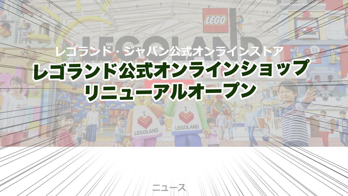4月5日午前10時レゴランド・ジャパン公式オンラインショップがリニューアルオープン(2021)