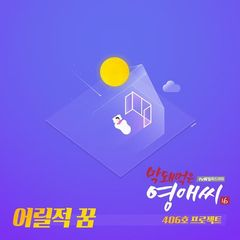 406 Project - A Childhood Dream (OST Rude Miss Young Ae Part.6).mp3