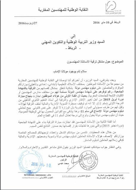 نص الرسالة التي وجهتها النقابة الوطنية للمهندسين المغاربة (SNIM) إلى وزير التربية الوطنية و وزير الوظيفة العمومية فيما يخص ملف الأساتذة المهندسين