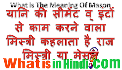 What is the meaning of Mason in Hindi