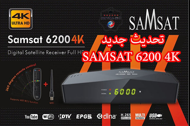 تحديث جديد SAMSAT 6200 4K بتاريخ 10-04-2020
