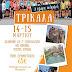 Στoν Ημιμαραθώνιο Καλαμπάκας-Τρίκαλων με τον Σ.Δ.Υ. Αλμωπίας!!