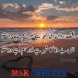 Sad Poetry Bewafa