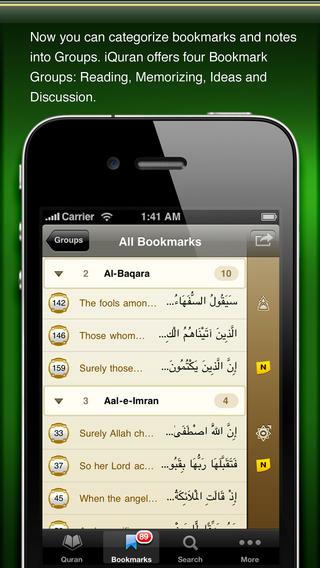 برنامج القرآن الكريم للأيفون مجاناً