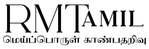 RMTamil - மெய்ப்பொருள் காண்பதறிவு