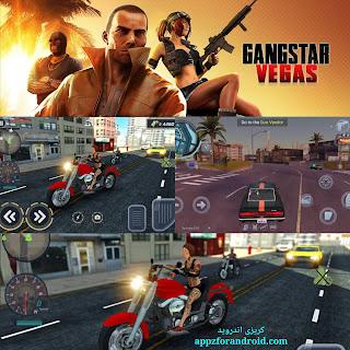 تحميل لعبة Gangstar Vegas