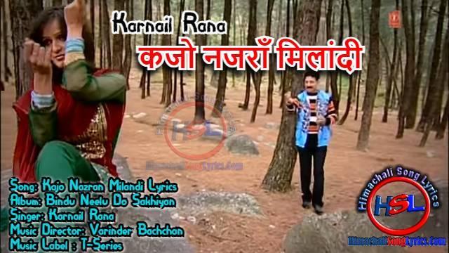 Kajo Nazran Milandi Song Lyrics -  Karnail Rana : कजो नजराँ मिलांदी