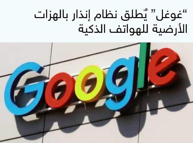 """""""غوغل""""يطلق نظام إنذار بالهزات الأرضية للهواتف الذكية"""