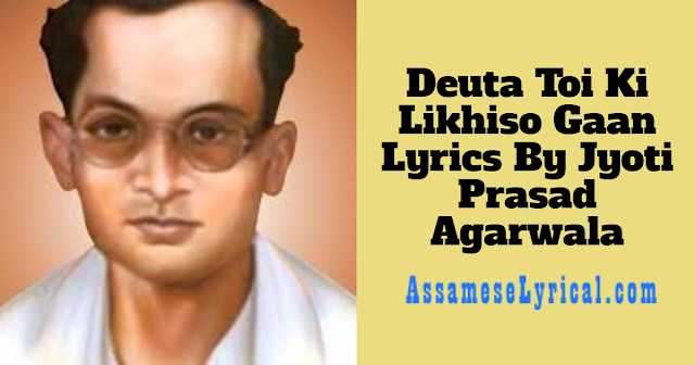 Deuta Toi Ki Likhiso Gaan Lyrics