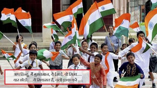 CAB par Shayari, CAB Shayari, CAB Status, NRC par Shayari, NRC Protest Quotes, NRC Quotes, NRC Shayari, NRC Status, Shayari On NRC,