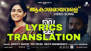 Akashamayavale Lyrics in English   With Translation   – Vellam
