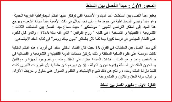 ملخص مادة الأنظمة الدستورية الكبرى