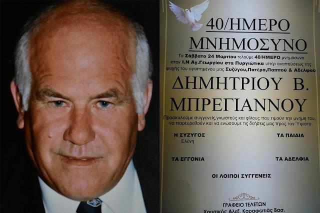 40ήμερο Μνημόσυνο Δημητρίου Β. Μπρέγιαννου