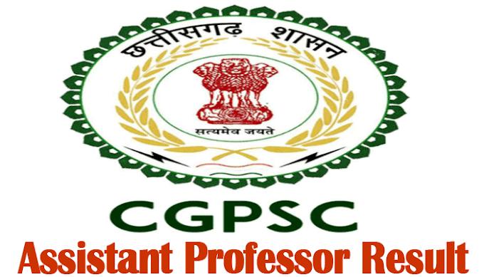 CGPSC Assistant Professor Written Exam Result : सहायक प्राध्यापक भर्ती- लिखित परीक्षा परिणाम घोषित -साक्षात्कार हेतु पात्र अभ्यर्थियों की विषयवार संख्या देखें