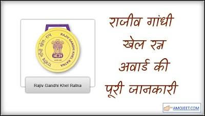 राजीव गांधी खेल रत्न अवार्ड कब व किसको मिला ? पूरी जानकारी