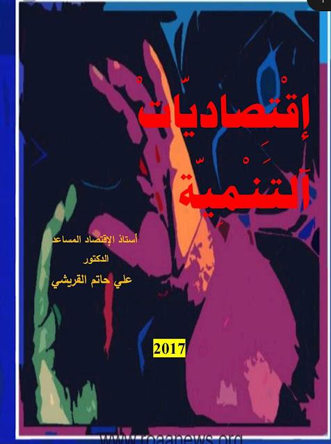 كتاب إقتصاديات التنمية .. الدكتور علي حاتم القريشي