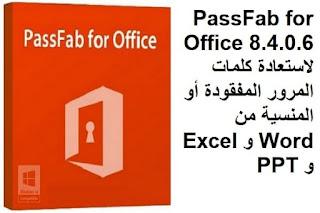 PassFab for Office 8.4.0.6 لاستعادة كلمات المرور المفقودة أو المنسية من Word و Excel و PPT