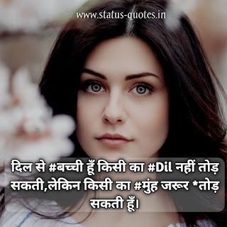 Attitude Status For Girl In Hindi For Instagram, Facebook 2021 |दिल से #बच्ची हूँ किसी का #Dil नहीं तोड़ सकती,    लेकिन किसी का #मुंह जरूर *तोड़ सकती हूँ।