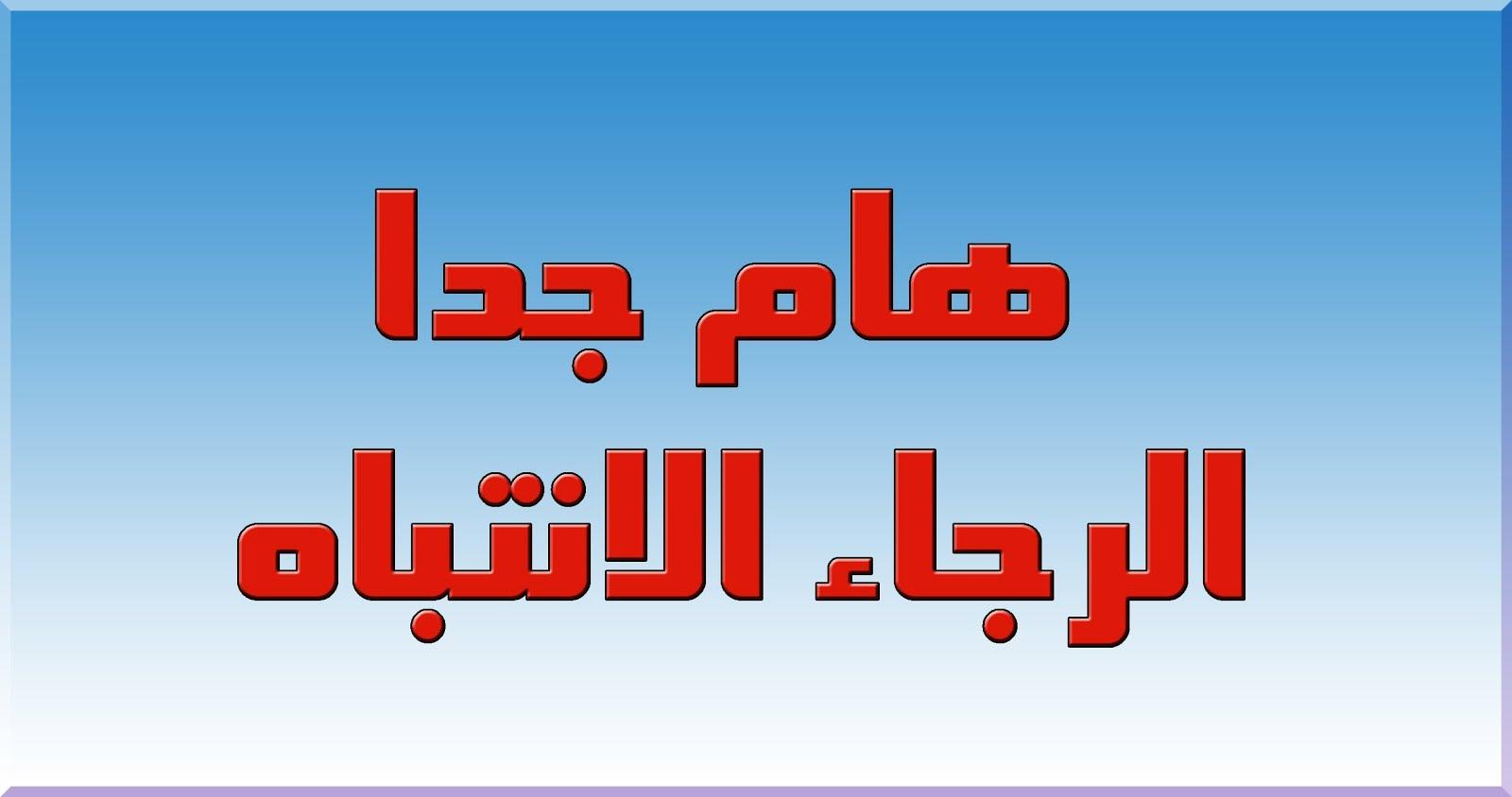 جامعة الانبار اسماء الوجبة الاولى المقبولين في الدراسات المسائية للعام الدراسي 2016/2017