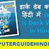 डार्क वेब क्या है? हिंदी में [What is Dark Web? in Hindi]