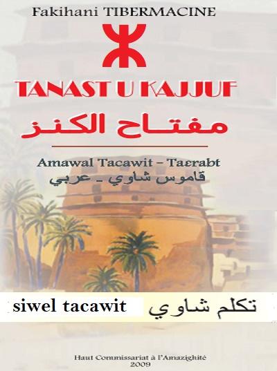 غلاف الكتاب قاموس شاوي عربي