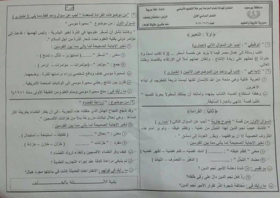 إجابة وإمتحان اللغة العربية للصف الثالث الاعدادي الترم الثانى محافظة بورسعيد 2017