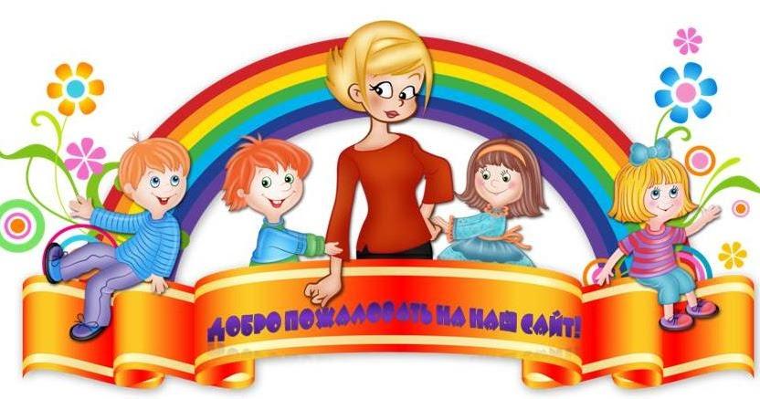Добро пожаловать картинки для детей на прозрачном фоне