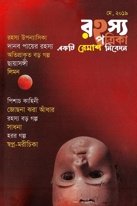 রহস্য পত্রিকা মে ২০১৯ pdf