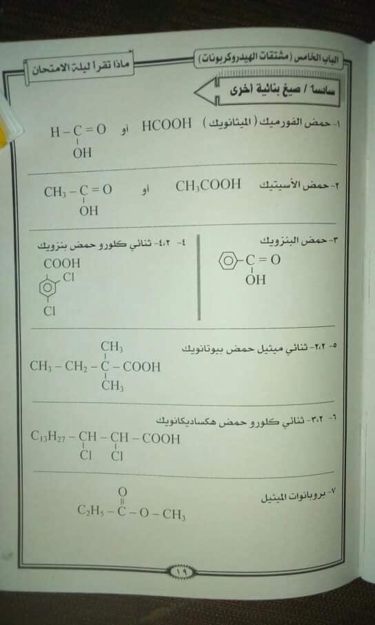 أفضل مراجعة كيمياء عضوية للصف الثالث الثانوي  20