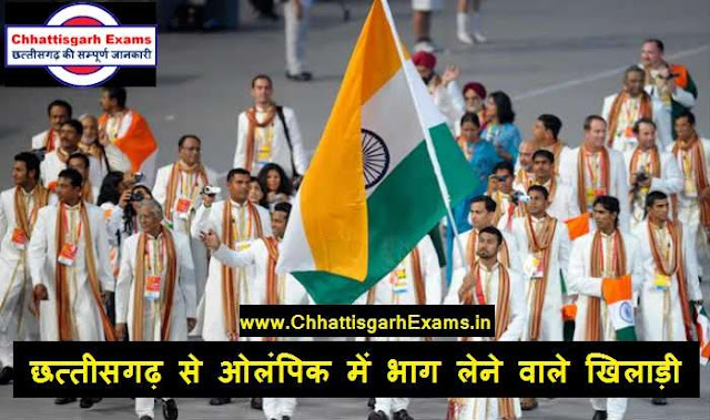 Players participated in the Olympics from Chhattisgarh