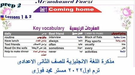 مذكرة اللغة الانجليزية للصف الثانى الاعدادى ترم اول 2022 مستر محمد فوزى