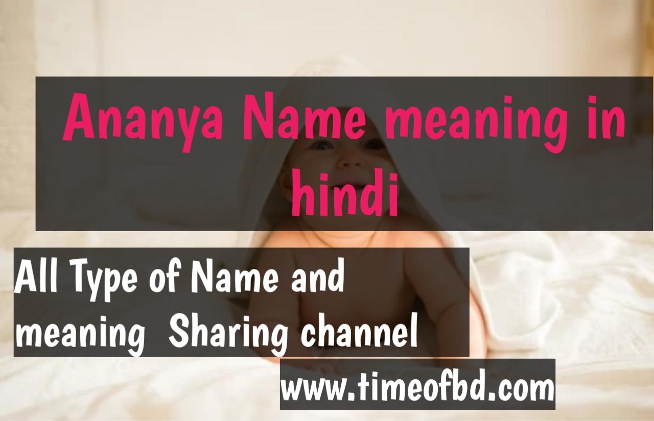 ananya  name meaning in hindi,ananya ka meaning,ananya meaning in hindi dictionary,meaning of ananya in hindi