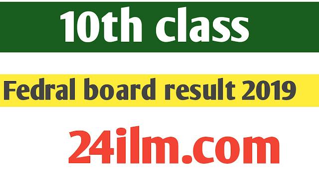 FBISE Federal Board 10th Class Result 2019 ~ 24ilm