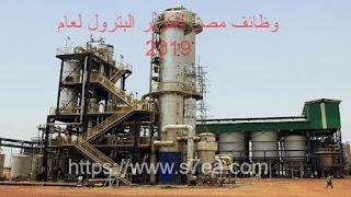 وظائف مصر لتكرير البترول 2019