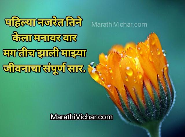 love poems in marathi romantic
