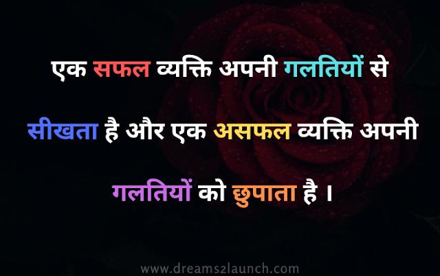 hindi suvichar image