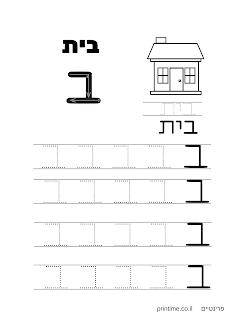 דפי עבודה ללימוד כתיבה בעברית