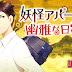 "Supernatural Light Novel ""Yōkai Apāto no Yūga na Nichijō"" Receives Anime Adaptation"