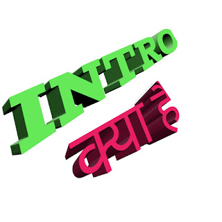 Intro, how to make intro, how to make intro for YouTube video, how to make intro with Android phone, apne mobile se intro kaise banaye, apne mobile se intro banana