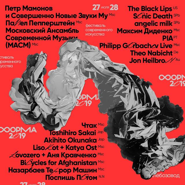 Black Lips выступят на фестивале Форма