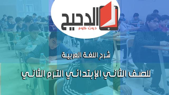 شرح اللغة العربية للصف الثاني الإبتدائي الترم الثاني