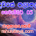 රාහු කාලය | ලග්න පලාපල 2020 | Rahu Kalaya 2020 |2020-11-05