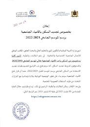 Logement.onousc.ma موقع التسجيل للاستفادة من السكن بالأحياء الجامعية 2021-2022،