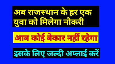 मुख्यमंत्री युवा संबल बेरोजगारी भत्ता योजना | Mukhyamantri Yuva Sambal Yojana