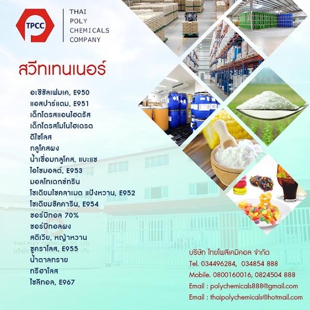 อิริทริทอล, Erythritol, Food additive E968, น้ำตาลอิริทริทอล