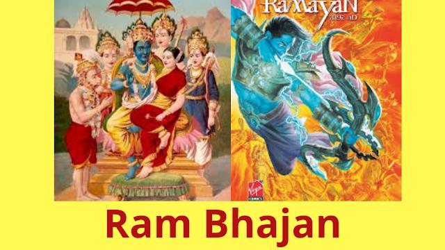 Trending Ram Bhajan 2020,ram bhajan,shriram stuti,hey ram hey ram