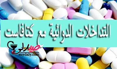 التفاعلات الدوائية لدواء كتافاست Catafast مع أدوية أخرى