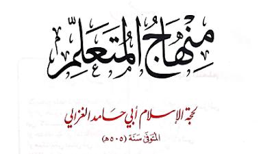 Download Kitab Minhajul Muta'allim (Jalan Seorang Pelajar) Karya Imam Ghazali Pdf