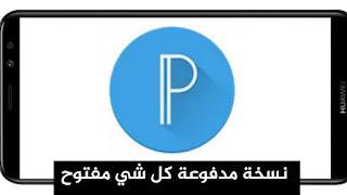 PixelLab apk Premium,pro,مهكر,النسخةالمدفوعة,الابيض,الاسود,الاصلي,القديم,mod,اخر اصدار للاندرويد
