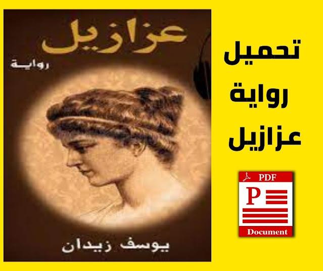 تحميل رواية عزازيل pdf